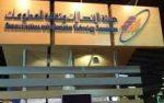 download (1).jpgالهيئة العامة للاتصالات وتقنية المعلومات الكويتية